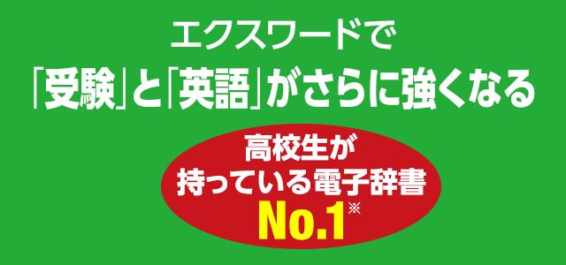 CASIO EX-word 高校生モデル XD-SX4800【電子辞書 エクスワード】