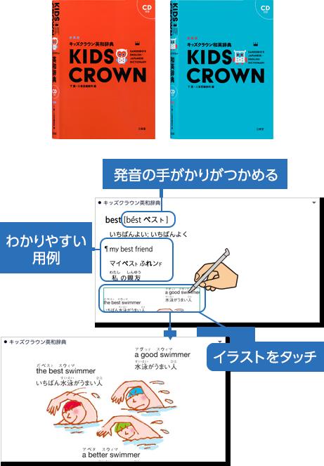 英語授業の新カリキュラムがはじまる「電子辞書で英語を得意 ...